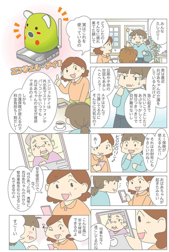 漫画で解説★エンジェル・アイ
