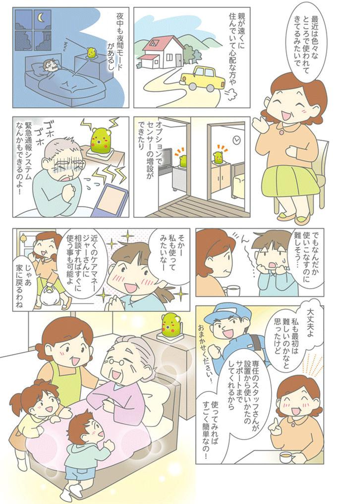 漫画で解説★エンジェル・アイ2
